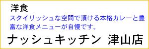 ナッシュキッチン 津山店