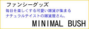 MINIMAL BUSH(ミニマルブッシュ)