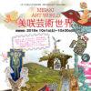 「美咲芸術世界 MISAKI ART WORLD」開催