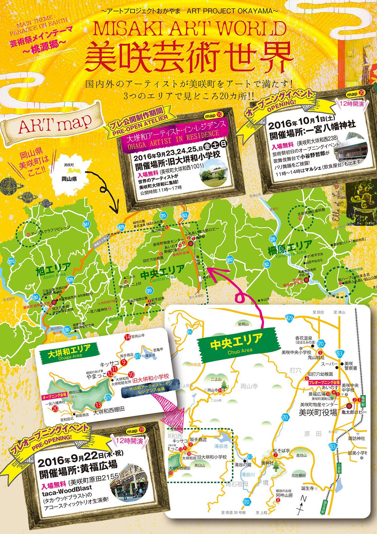 美咲芸術祭_A3_mapcut_ura
