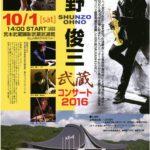武蔵コンサート2016