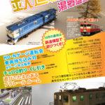 鉄道模型フェス開催