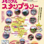 祝!岡山米子線20thスタンプラリー実施中