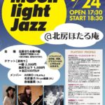 Moon light Jazz in 北房ほたる庵