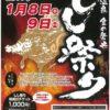 食の祭典「しし祭り」開催!in湯原温泉