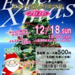 エスペリアクリスマス2016