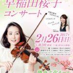 早稲田桜子コンサート ~春を待つヴァイオリンの調べ~