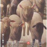 泉谷淑夫展「美しい驚き」 in奈義町現代美術館