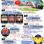 津山まなびの鉄道館で、夏休みのイベントを開催!
