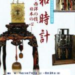 和時計 -西洋の技、日本の心-