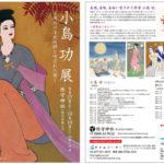 小島 功 展 ~現代の浮世絵師と呼ばれた男~