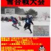 東粟倉雪まつり 第7回雪合戦大会