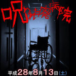 久米南町 カッピーおばけ屋敷2016