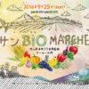 サン BIO MARCHE開催!