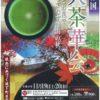 2016津山お城まつり 大茶華会