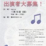 第12回しょうおう町民音楽祭 出演者募集!