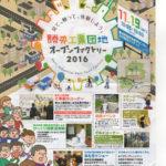 勝央工業団地オープンファクトリー2016