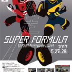 スーパーフォーミュラ2017