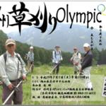 第4回作州草刈りオリンピック開催!エントリー受付中