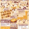 全日本地ビールフェスタin津山開催