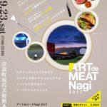 アートdeミートNagi 2017