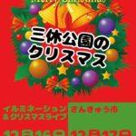 三休公園のクリスマス