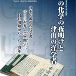 日本の化学の夜明けと津山の洋学者