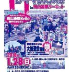 第24回美作市F1ロードマラソン大会in岡山国際サーキット