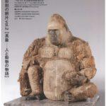 岡山現代彫刻の断片vol.2【具象-人と動物の物語】