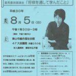 里見香奈講演会「将棋を通して学んだこと」