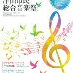 2018 津山市民音楽祭